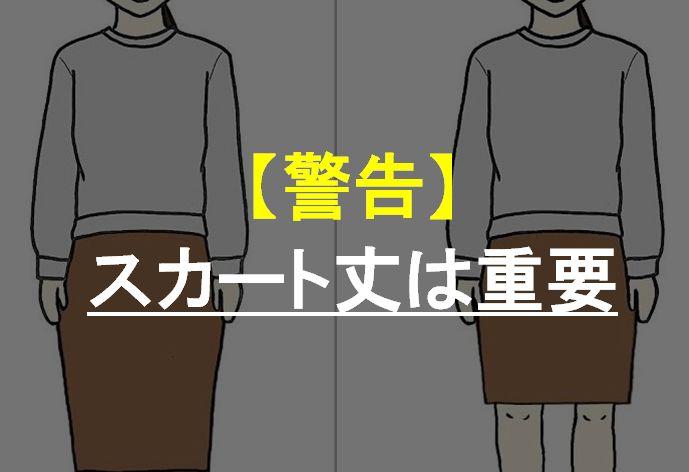 低身長にちょうどいいスカート丈1
